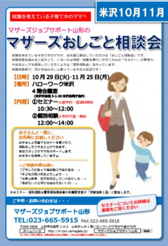 マザーズおしごと相談会in米沢 10月、11月開催のご案内/