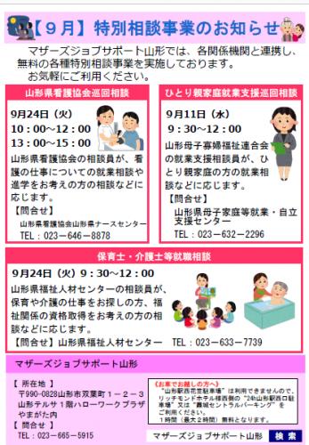 9月「特別巡回相談」開催のお知らせ/