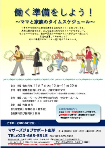11月セミナー「働く準備をしよう!」セミナー開催のお知らせ:画像
