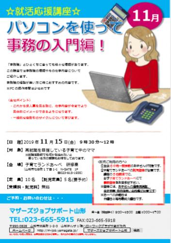 11月『パソコンを使って事務の入門編!』開催のお知らせ:画像