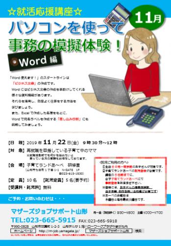 11月『パソコンを使って事務の模擬体験!』開催のお知らせ:画像