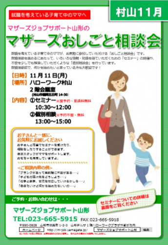 マザーズおしごと相談会in 村山 11月開催のお知らせ:画像