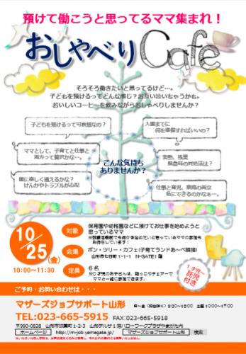 10月「おしゃべりCafe」開催のお知らせ:画像
