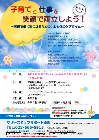 12月セミナー「子育てと仕事を笑顔で両立しよう!」開催のお知らせ