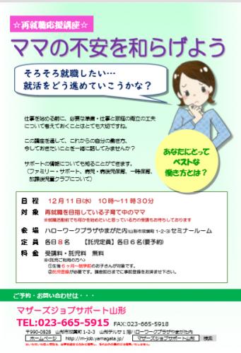 12月セミナー「ママの不安を和らげよう」開催のお知らせ/