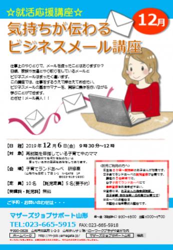 12月「気持ちが伝わるビジネスメール講座」開催のお知らせ/