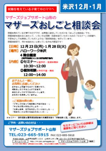 マザーズおしごと相談会in米沢 12月、1月開催のご案内:画像