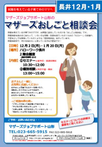 マザーズおしごと相談会in長井 12月、1月開催のご案内/