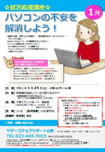 1月「就活応援講座☆パソコンの不安を解消しよう!」開催のお知らせ:画像