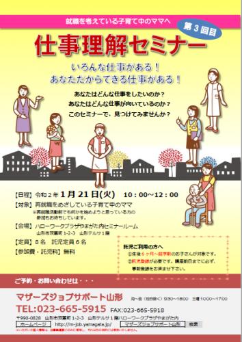 1月セミナー「仕事理解セミナー」の開催のお知らせ:画像