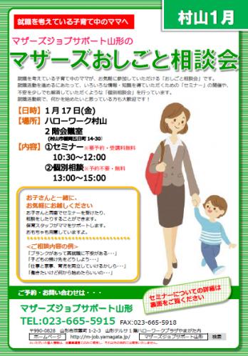 マザーズおしごと相談会in 村山 1月開催のお知らせ:画像