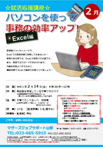 2月『パソコンを使って事務の効率アップ!Excel編』のご案内:画像