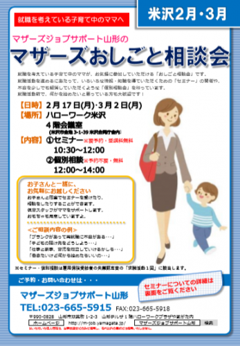 マザーズおしごと相談会in米沢 2月、3月開催のご案内:画像