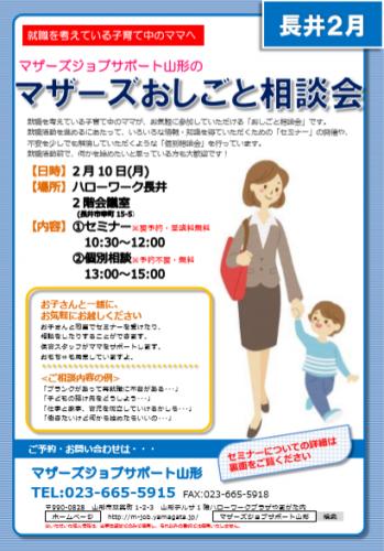 マザーズおしごと相談会in長井 2月開催のご案内:画像