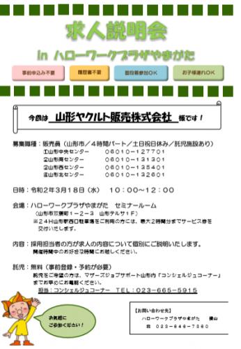 求人説明会 中止のお知らせ/