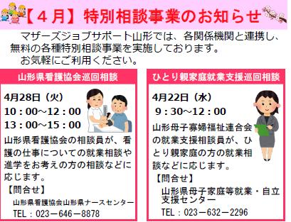 特別相談事業のお知らせ【4月】