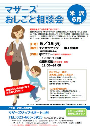 マザーズおしごと相談会in米沢 6月開催のご案内