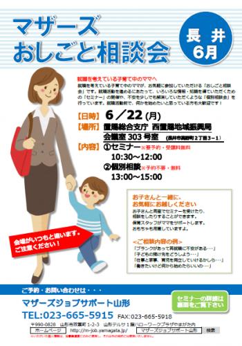 マザーズおしごと相談会in長井 6月開催のご案内