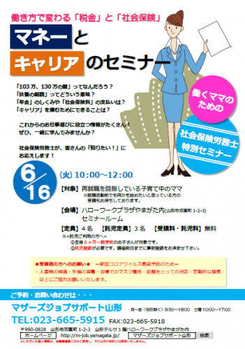 6月『社会保険労務士セミナー』開催のお知らせ/