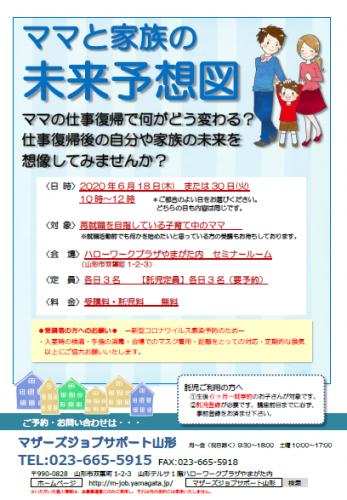 6月セミナー「ママと家族の未来予想図」の開催のお知らせ