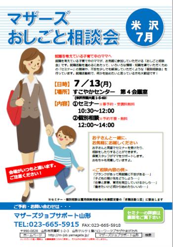 マザーズおしごと相談会in米沢 7月開催のご案内:画像