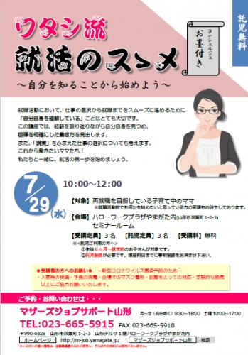 7月セミナー「ワタシ流 就活のスゝメ」の開催のお知らせ:画像