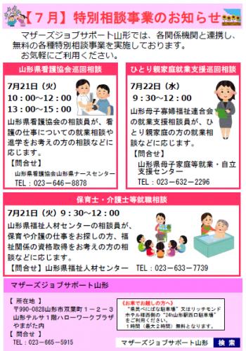7月 「特別巡回相談事業」のお知らせ/