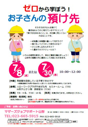 7月セミナー「ゼロから学ぼう!お子さんの預け先」の開催のお知らせ:画像