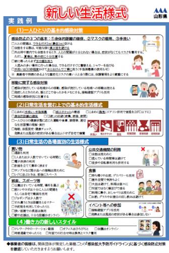 山形県からのお知らせ:「新しい生活様式」の実践について:画像