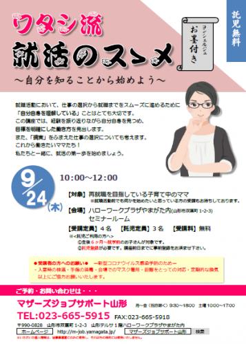 9月セミナー「ワタシ流 就活のスゝメ」の開催のお知らせ