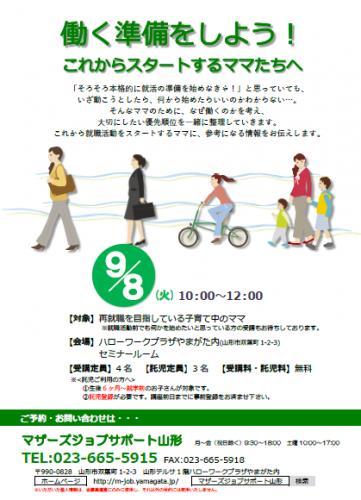 9月セミナー「働く準備をしよう!」の開催のお知らせ/