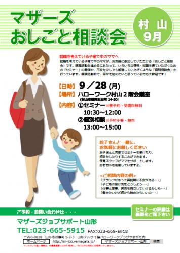 マザーズおしごと相談会in村山 9月開催のご案内/