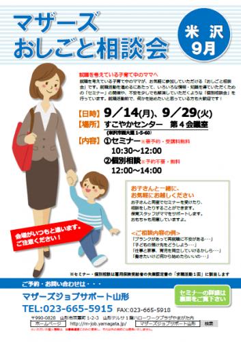 マザーズおしごと相談会in米沢 9月開催のご案内/