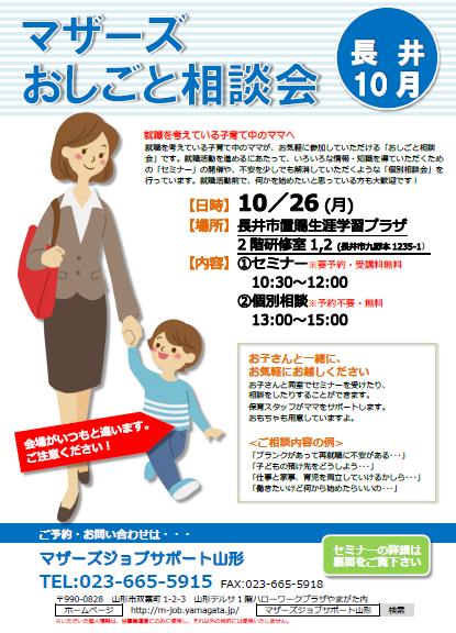 マザーズおしごと相談会in長井 10月開催のお知らせ/