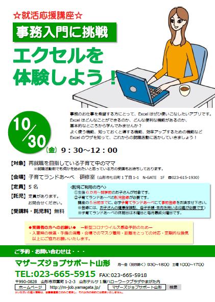 10月「事務入門に挑戦 エクセルを体験しよう!」開催のお知らせ:画像