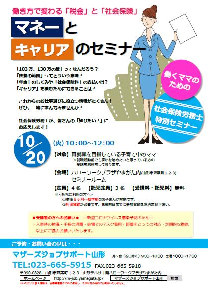 10月「社会保険労務士セミナー」開催のお知らせ/