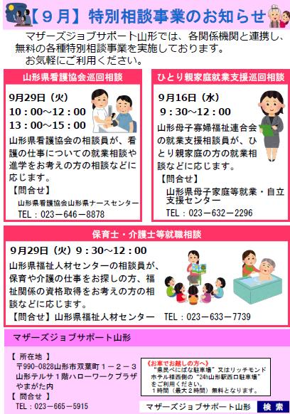 9月「特別巡回相談事業」のお知らせ ※9/23追記:画像