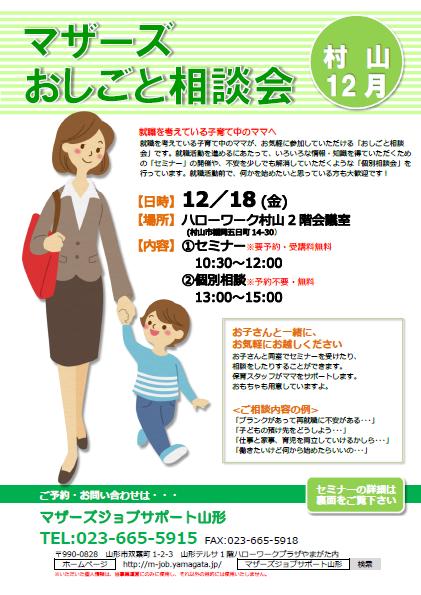 マザーズおしごと相談会in 村山 12月開催のお知らせ:画像