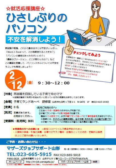 2月PC講座「ひさしぶりのパソコン」開催のお知らせ【2/6追記アリ】