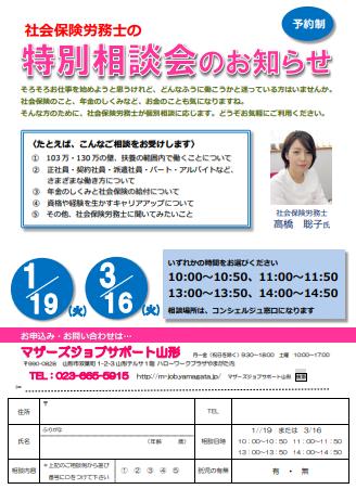 【1月】社会保険労務士の特別相談会のお知らせ:画像