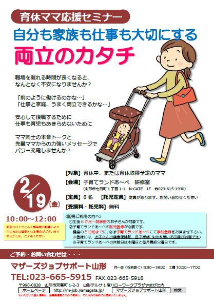 2月『育休ママ応援セミナー 両立のカタチ』【2/6追記アリ】