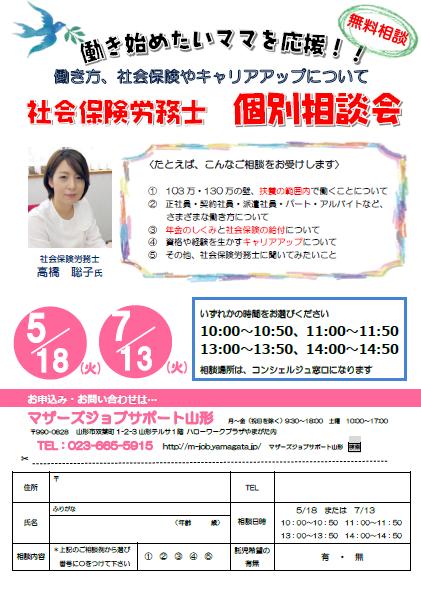 5月&7月「社会保険労務士 個別相談会」開催のお知らせ:画像