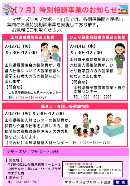 7月「特別相談事業」開催のお知らせ:画像