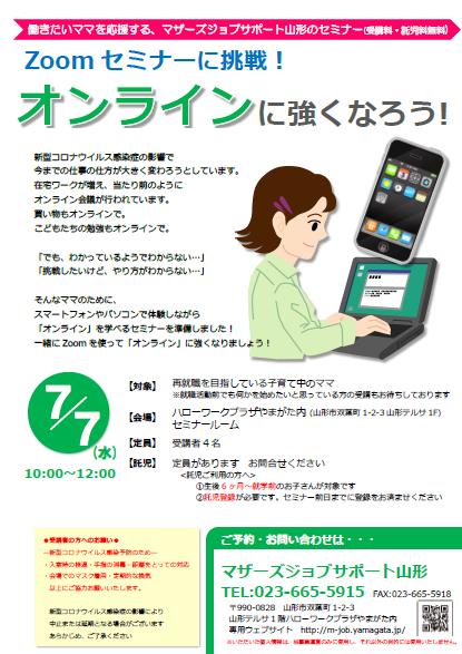 【緊急開催!】zoomセミナーに挑戦!オンラインに強くなろう!/