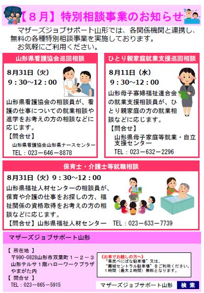 【8/24追記】8月「特別相談事業」開催のお知らせ:画像