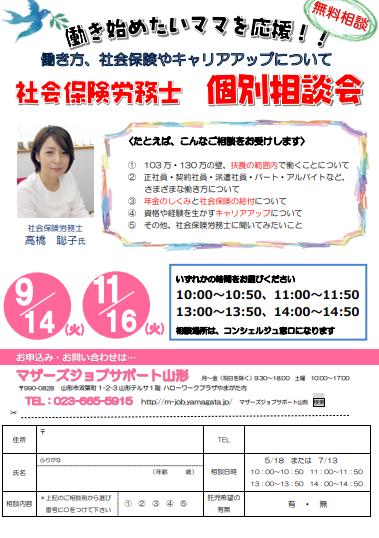 9月&11月「社会保険労務士 個別相談会」開催のお知らせ:画像