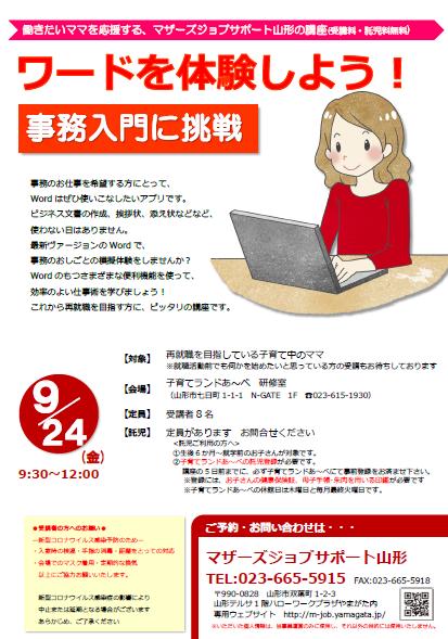 【9/2追記】9月「ワードを体験しよう!」開催のお知らせ:画像