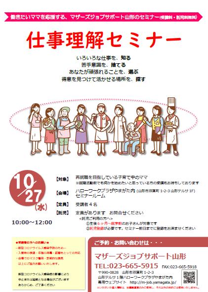 10月「仕事理解セミナー」開催のお知らせ:画像