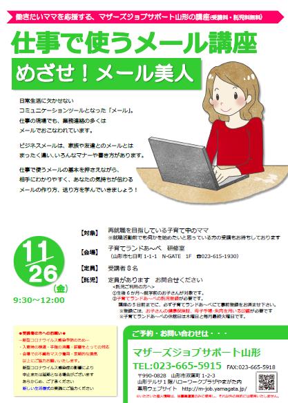 11月PC「めざせ!メール美人」開催のお知らせ:画像