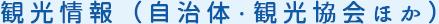 観光情報(自治体・観光協会ほか)